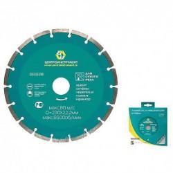 N-5812 Диск центринструмента 230х22,2мм. алмазный